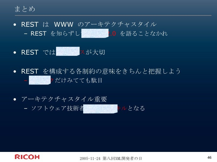 まとめ <ul><li>REST は WWW のアーキテクチャスタイル </li></ul><ul><ul><li>REST を知らずして  Web 2.0  を語ることなかれ </li></ul></ul><ul><li>REST  では  ...