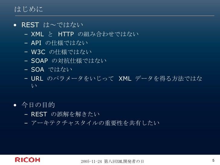 はじめに <ul><li>REST は~ではない </li></ul><ul><ul><li>XML と HTTP の組み合わせではない </li></ul></ul><ul><ul><li>API の仕様ではない </li></ul></ul...