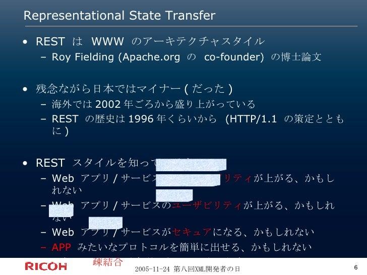 Representational State Transfer <ul><li>REST  は  WWW  のアーキテクチャスタイル </li></ul><ul><ul><li>Roy Fielding (Apache.org  の  co-f...