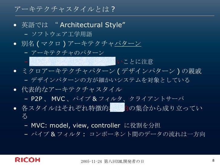 """アーキテクチャスタイルとは? <ul><li>英語では """"Architectural Style"""" </li></ul><ul><ul><li>ソフトウェア工学用語 </li></ul></ul><ul><li>別名(マクロ)アーキテクチャ パ..."""