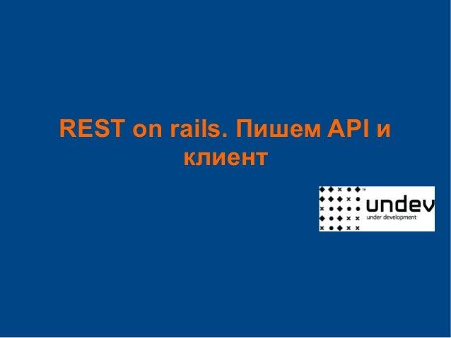 REST on rails. Пишем API и клиент