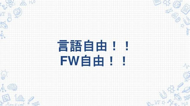 言語自由!! FW自由!!