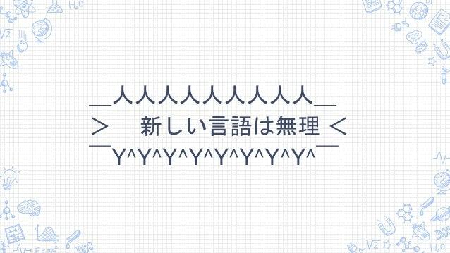 _人人人人人人人人人_ > 新しい言語は無理 <  ̄Y^Y^Y^Y^Y^Y^Y^Y^ ̄