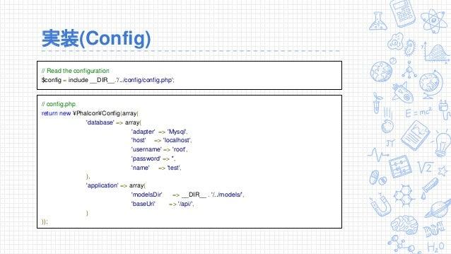 実装(Config) // Read the configuration $config = include __DIR__.'/../config/config.php'; // config.php return new ¥Phalcon¥...