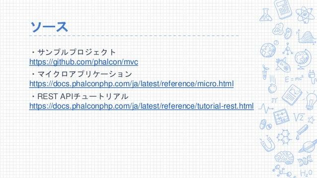 ソース ・サンプルプロジェクト https://github.com/phalcon/mvc ・マイクロアプリケーション https://docs.phalconphp.com/ja/latest/reference/micro.html ・R...