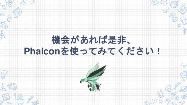 機会があれば是非、 Phalconを使ってみてください!