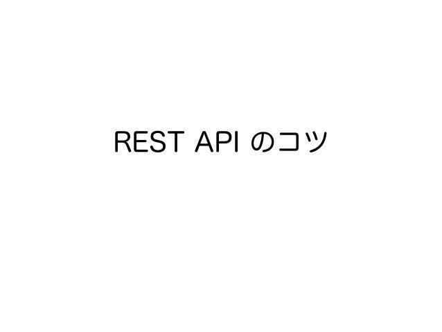 REST API のコツ