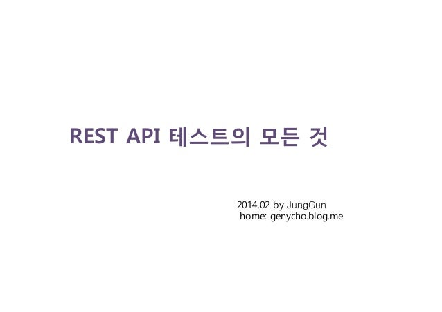 REST API 테스트의 모든 것 2014.02 by JungGun home: genycho.blog.me