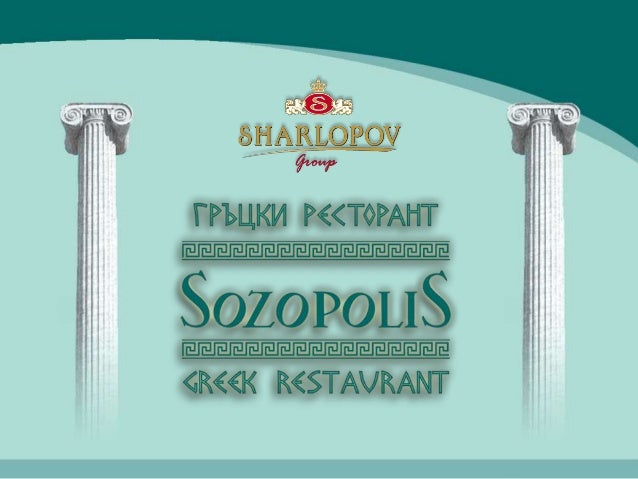 "www.sharlopov.eu София, ул. ""Съборна"" 14 sozopolis.restaurant@abv.bg www.sozopolisrestaurant.com Тел.: +359 2 9811 794 Моб..."