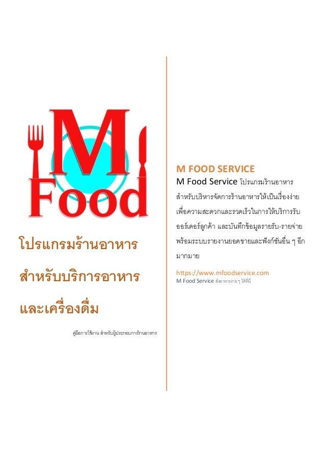 โปรแกรมร้านอาหาร สาหรับบริการอาหาร และเครื่องดื่ม คู่มือการใช้งาน สาหรับผู้ประกอบการร้านอาหาร M FOOD SERVICE M Food Servic...