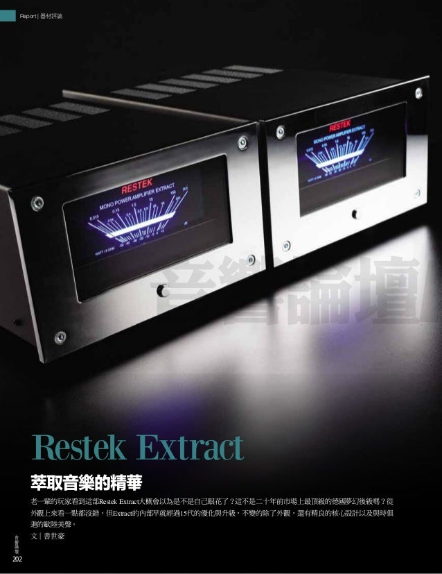 Restek Extract 老一輩的玩家看到這部Restek Extract大概會以為是不是自己眼花了?這不是二十年前市場上最頂級的德國夢幻後級嗎?從 外觀上來看一點都沒錯,但Extract的內部早就經過15代的優化與升級,不變的除了外觀,還...