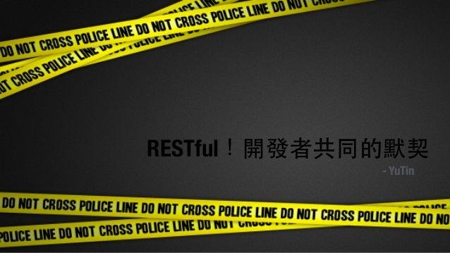 RESTful!開發者共同的默契 - YuTin