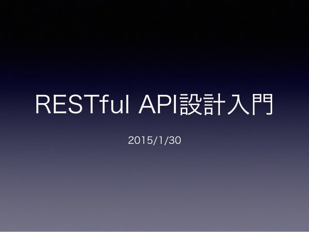 RESTful API設計入門 2015/1/30