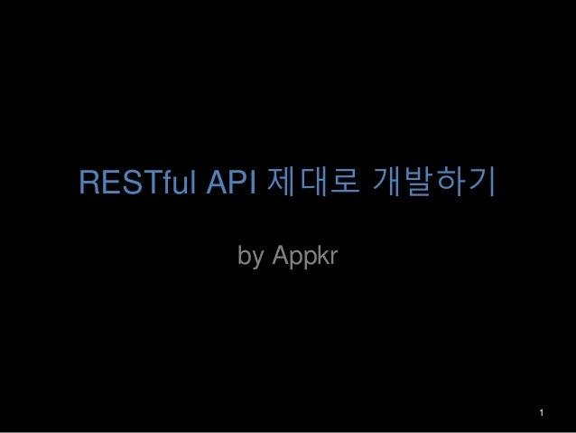 RESTful API 제대로 개발하기 by Appkr 1