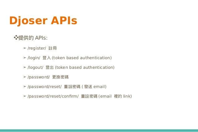 認證信功能 ❖要求輸入註冊時的 email 而不是帳號 ❖使用「加密」的 {uid} (base64 encode) 和 {token} (Django token) ➢ /password/reset/confirm/{uid}/{token...