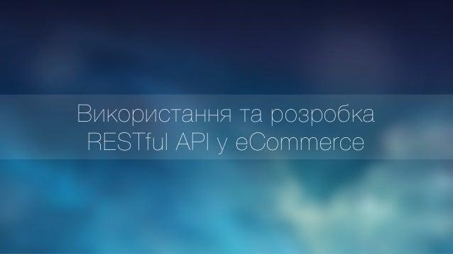 Використання та розробка RESTful API у eCommerce