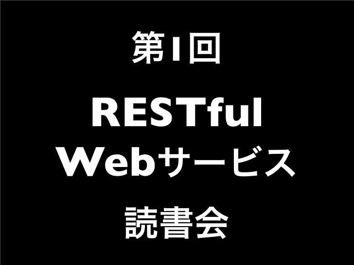 第1回 RESTfulWebサービス  読書会