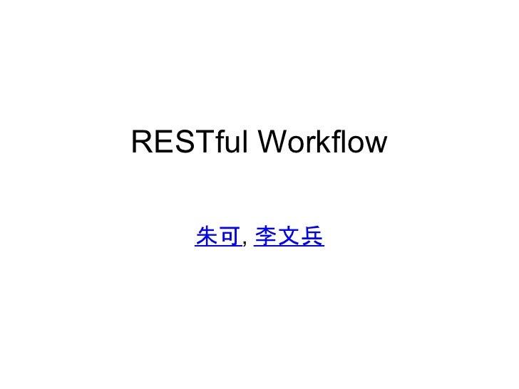 RESTful Workflow      朱可, 李文兵