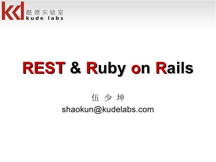 REST  &  R uby  o n  R ails 伍 少 坤 [email_address]