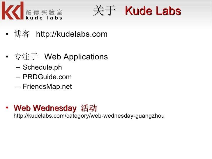 关于  Kude Labs <ul><li>博客  http://kudelabs.com </li></ul><ul><li>专注于  Web Applications </li></ul><ul><ul><li>Schedule.ph </...
