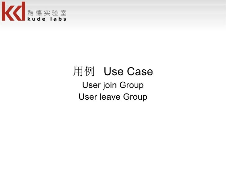 用例  Use Case User join Group User leave Group