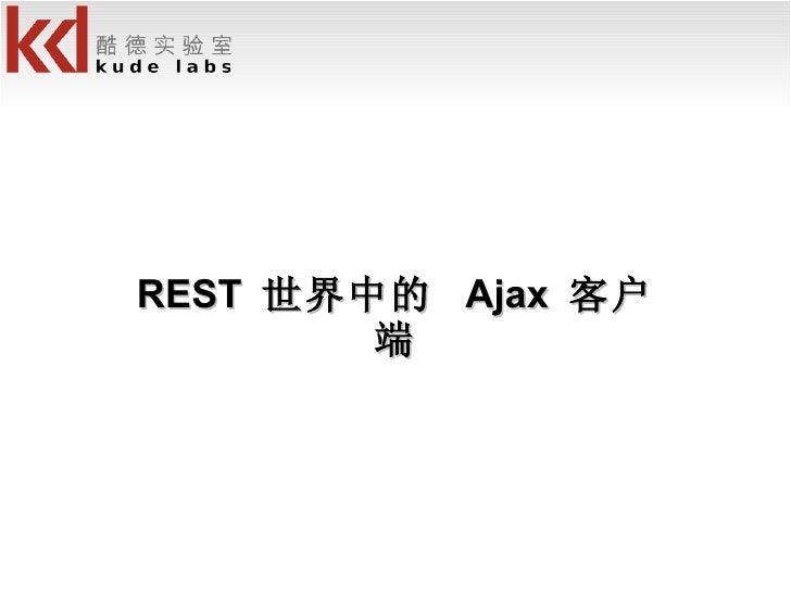 REST  世界中的  Ajax  客户端