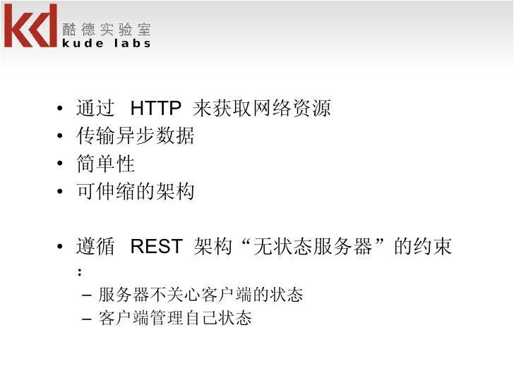 <ul><li>通过  HTTP  来获取网络资源 </li></ul><ul><li>传输异步数据 </li></ul><ul><li>简单性 </li></ul><ul><li>可伸缩的架构 </li></ul><ul><li>遵循  RE...