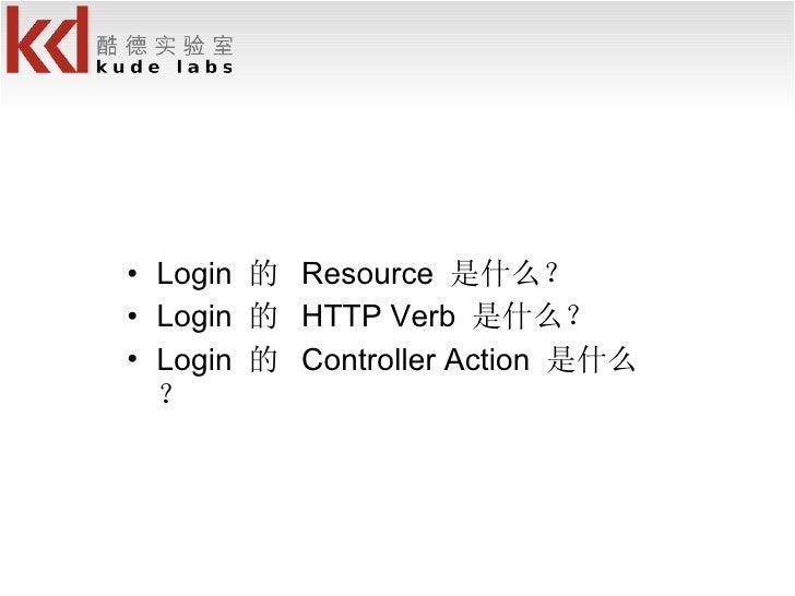 <ul><li>Login  的  Resource  是什么? </li></ul><ul><li>Login  的  HTTP Verb  是什么? </li></ul><ul><li>Login  的  Controller Action...