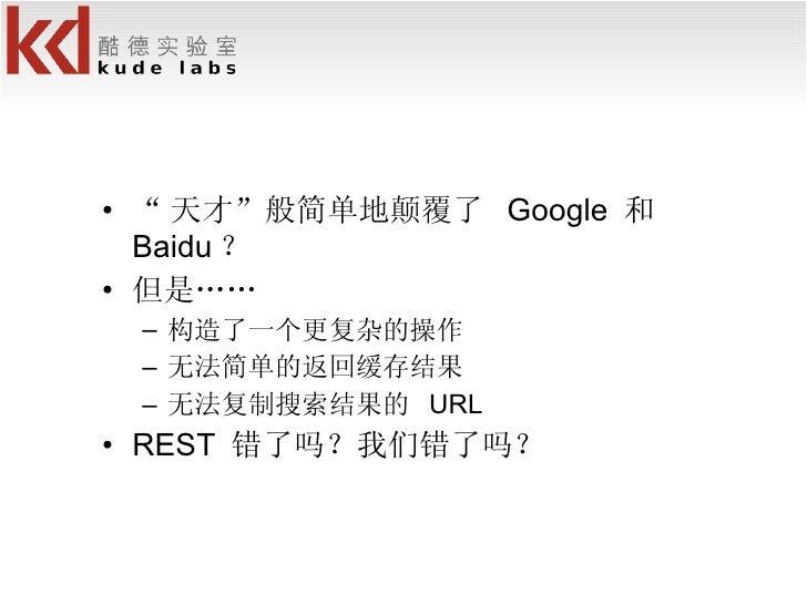 "<ul><li>"" 天才""般简单地颠覆了  Google  和  Baidu ? </li></ul><ul><li>但是…… </li></ul><ul><ul><li>构造了一个更复杂的操作 </li></ul></ul><ul><ul><..."