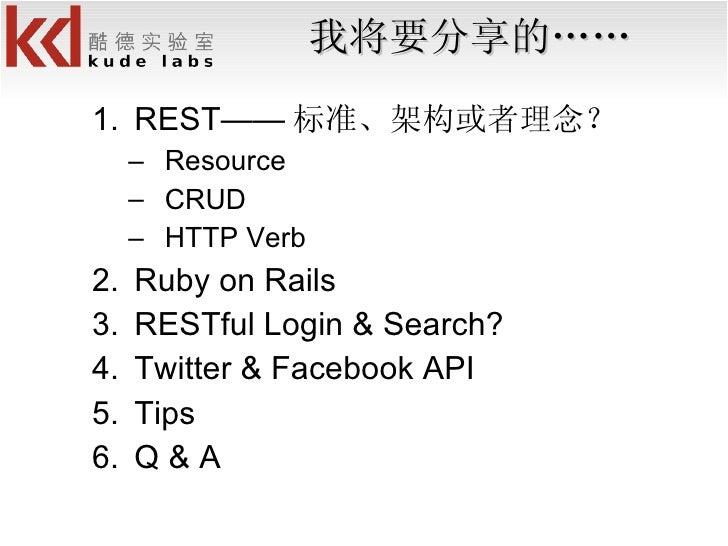 我将要分享的…… <ul><li>REST—— 标准、架构或者理念? </li></ul><ul><ul><li>Resource </li></ul></ul><ul><ul><li>CRUD </li></ul></ul><ul><ul><...