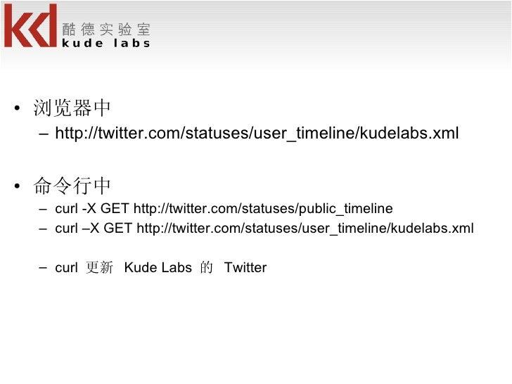 <ul><li>浏览器中 </li></ul><ul><ul><li>http://twitter.com/statuses/user_timeline/kudelabs.xml </li></ul></ul><ul><li>命令行中 </li...