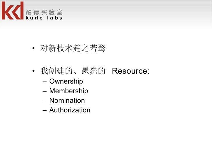 <ul><li>对新技术趋之若鹜 </li></ul><ul><li>我创建的、愚蠢的  Resource: </li></ul><ul><ul><li>Ownership </li></ul></ul><ul><ul><li>Membersh...