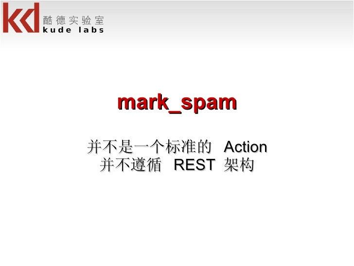 mark_spam 并不是一个标准的  Action 并不遵循  REST  架构