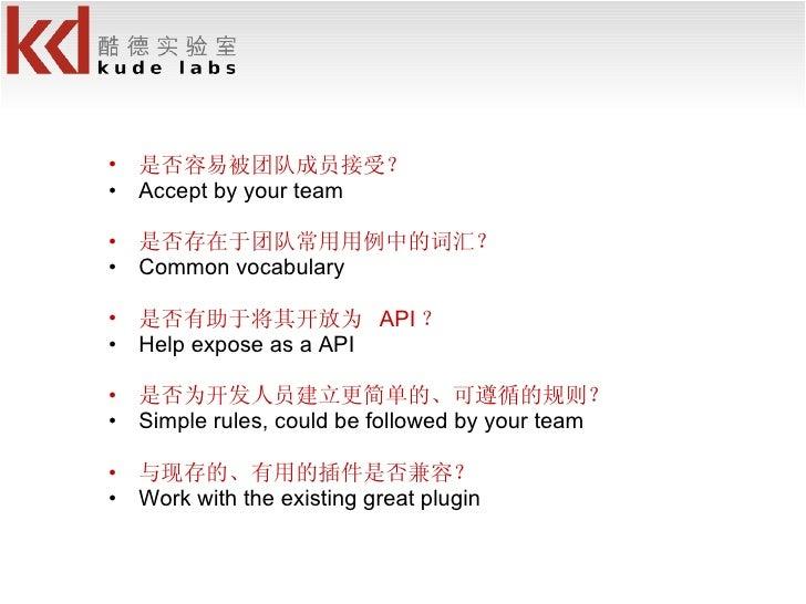 <ul><li>是否容易被团队成员接受? </li></ul><ul><li>Accept by your team </li></ul><ul><li>是否存在于团队常用用例中的词汇? </li></ul><ul><li>Common voc...