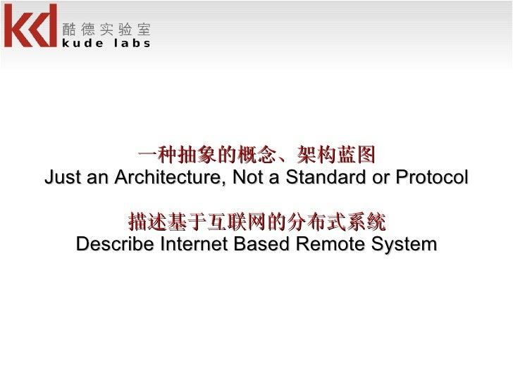 一种抽象的概念、架构蓝图 Just an Architecture, Not a Standard or Protocol 描述基于互联网的分布式系统 Describe Internet Based Remote System