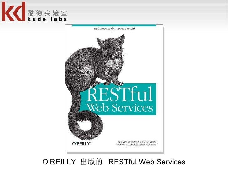 O'REILLY  出版的  RESTful Web Services