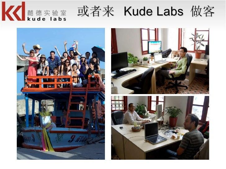 或者来  Kude Labs  做客