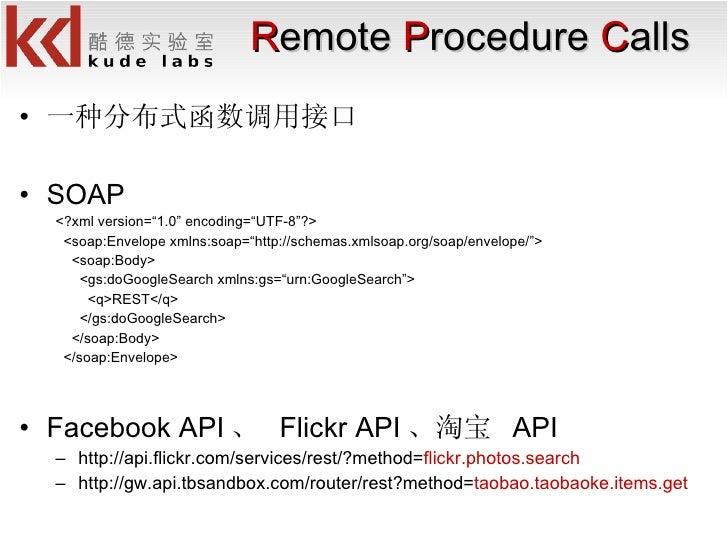 """R emote  P rocedure  C alls <ul><li>一种分布式函数调用接口 </li></ul><ul><li>SOAP </li></ul><ul><ul><li><?xml version=""""1.0"""" encoding=..."""