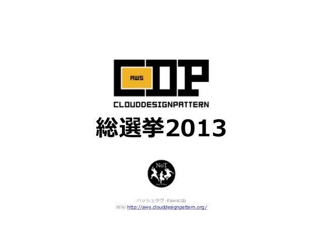 総選挙2013 ハッシュタグ #awscdp Wiki http://aws.clouddesignpattern.org/