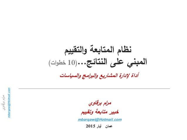 برقاويامرم mbarqawi@Hotmail.com عمانأيار2015 أداةةإلدارالمشاريعالسياساتو امجرالبو برقاوي...