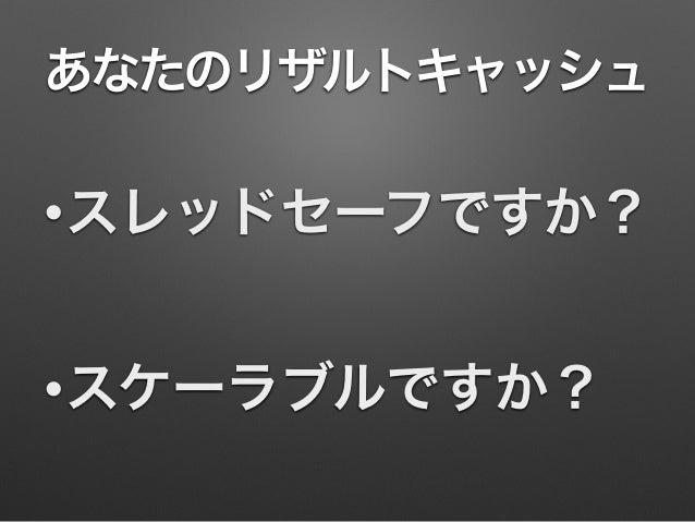 あなたのリザルトキャッシュ  •スレッドセーフですか?  •スケーラブルですか?