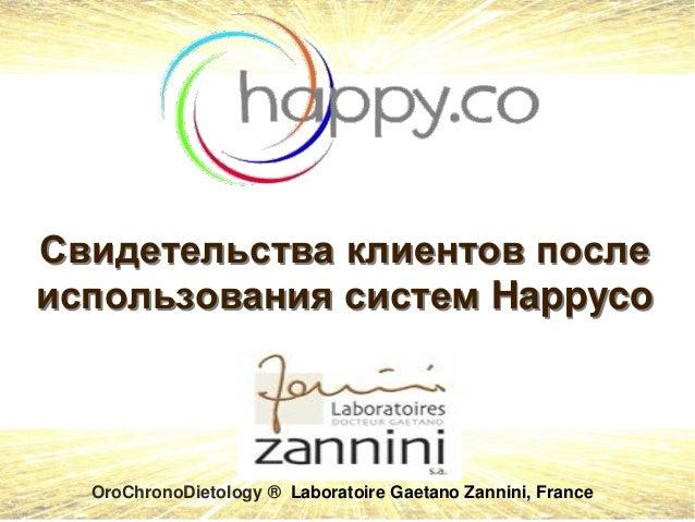 OroChronoDietology ® Laboratoire Gaetano Zannini, France Свидетельства клиентов после использования систем Happyco Свидете...