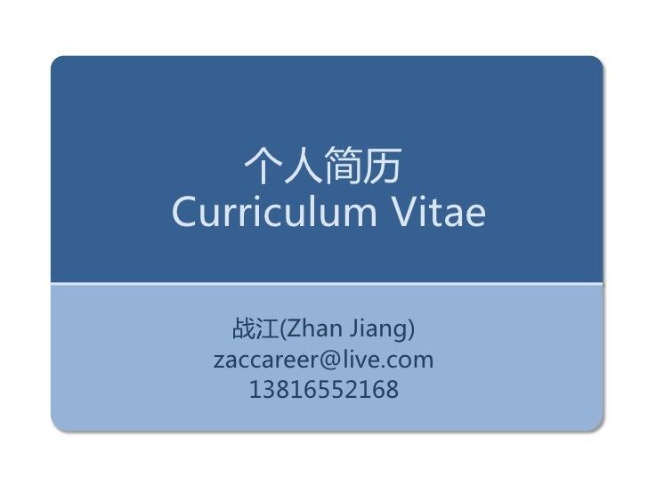 个人简历 Curriculum Vitae      战江(Zhan Jiang)   zaccareer@live.com      13816552168