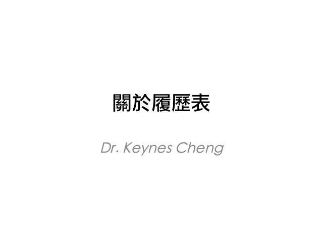 關於履歷表  Dr. Keynes Cheng