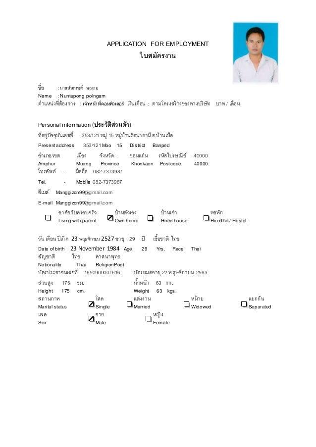 APPLICATION FOR EMPLOYMENT  ใบสมัครงาน  ชื่อ : นายนันทพงศ์ พลงาม  Name : Nuntapong polngam  ตำแหน่งที่ต้องกำร : เจา้หนา้ที...