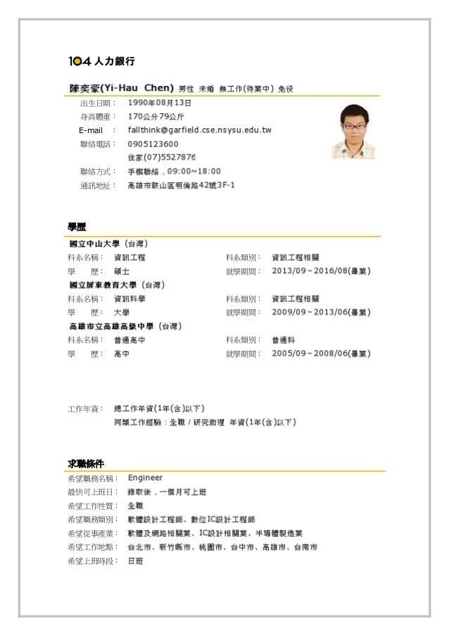 examples of professional resumes 中文resume 21620