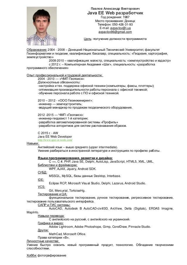 russian java resume