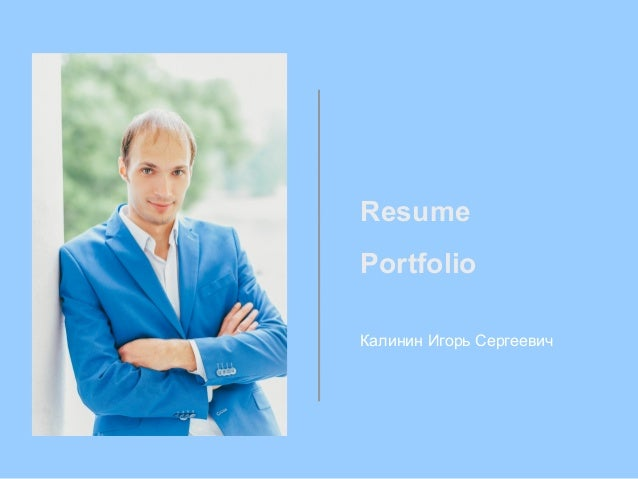 Resume Portfolio Калинин Игорь Сергеевич