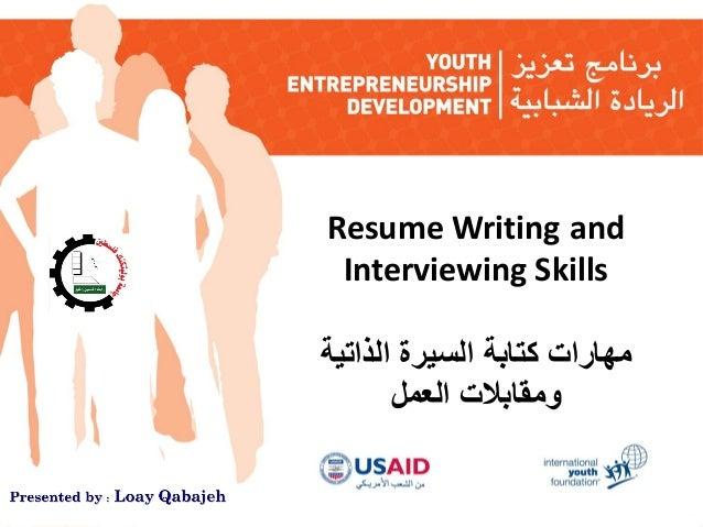 Resume Writing and Interviewing Skills مهاراتالذاتية السيرة كتابة العمل ومقابالت