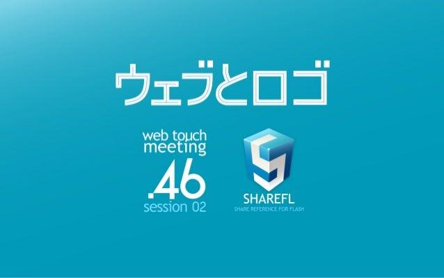 WEB TOUCH MEETING 46 ウェブとロゴ